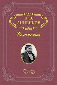Анненков, Павел  - Пушкин в Александровскую эпоху