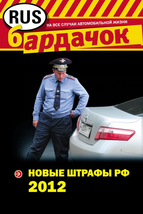 Оксана Усольцева - Новые штрафы 2012
