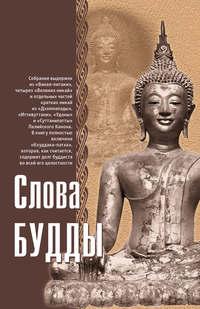 Отсутствует - Слова Будды