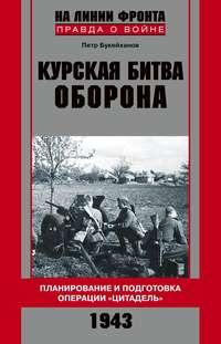 Букейханов, Петр  - Курская битва. Оборона. Планирование и подготовка операции «Цитадель». 1943