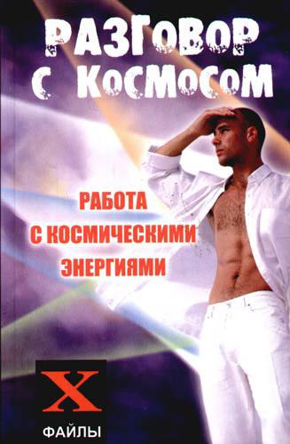 Михаил Бубличенко Разговор с Космосом. Работа с космическими энергиями