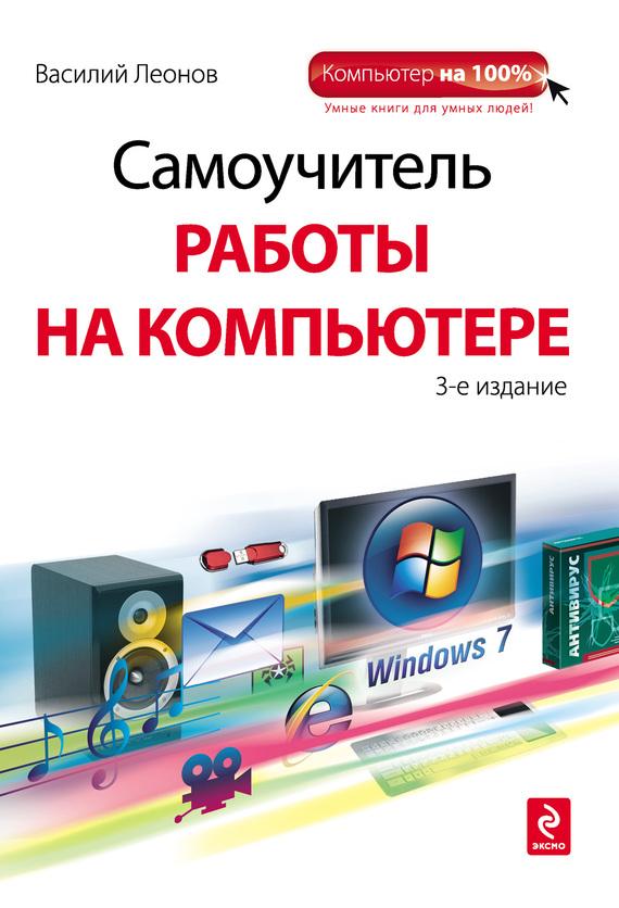 Василий Леонов Самоучитель работы на компьютере леонов василий цветной самоучитель работы на компьютере