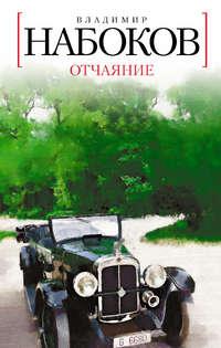 Набоков, Владимир  - Отчаяние