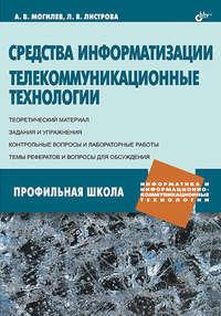 Могилев, Александр  - Средства информатизации. Телекоммуникационные технологии