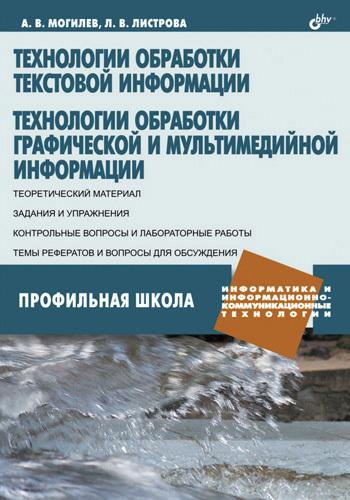 А. В. Могилев Технологии обработки текстовой информации. Технологии обработки графической и мультимедийной информации