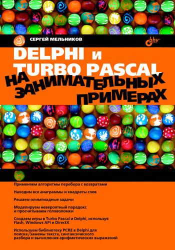 Скачать Delphi и Turbo Pascal на занимательных примерах быстро