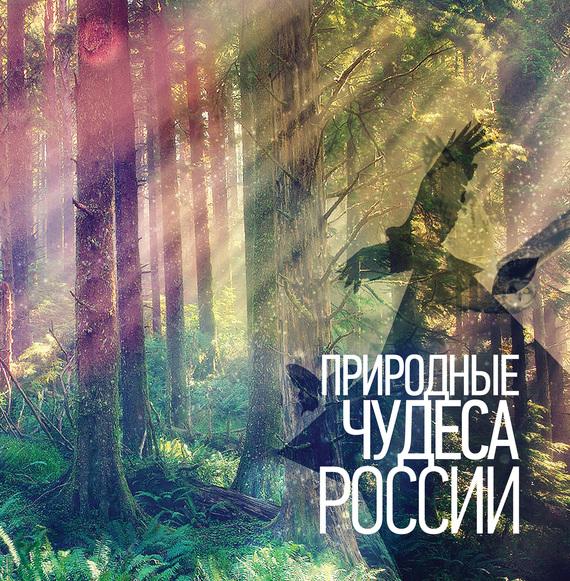 Природные чудеса России ( Отсутствует  )