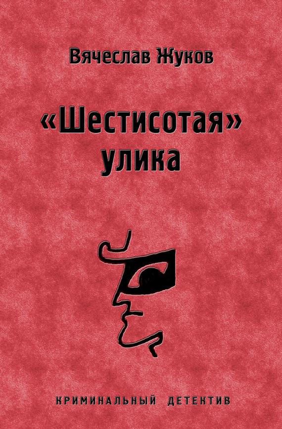 «Шестисотая»