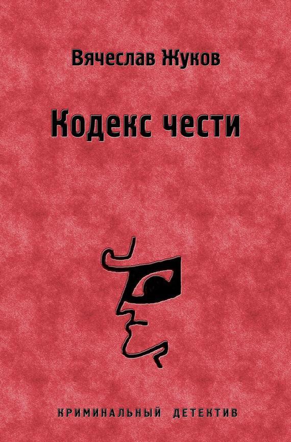 Кодекс чести