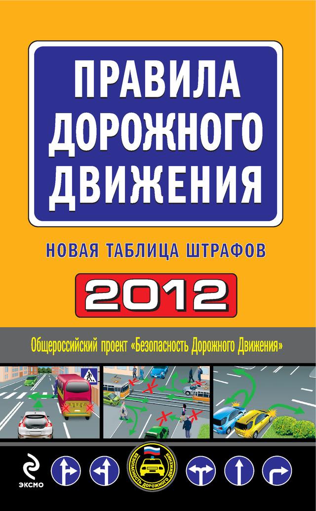 Отсутствует Правила дорожного движения 2012. Новая таблица штрафов билет на лку в кремль 2012 5 января в 10 часов