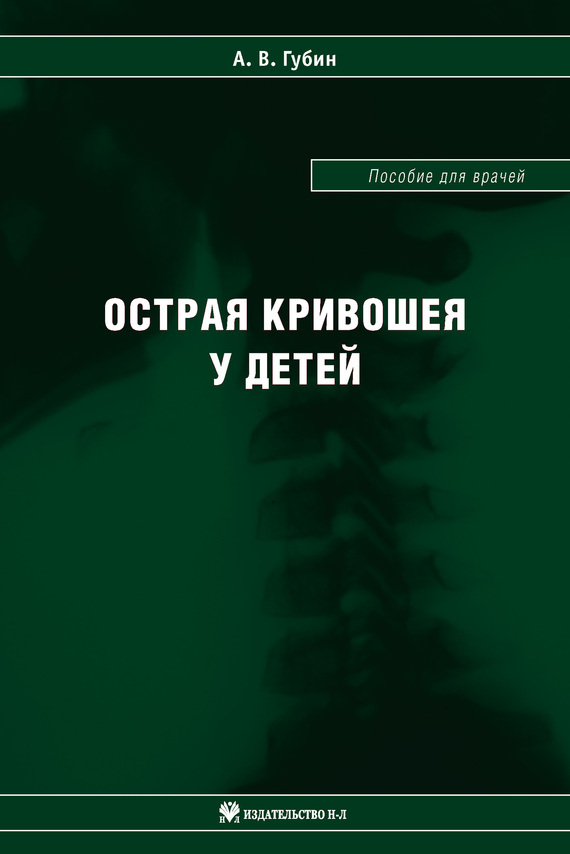 Скачать Острая кривошея у детей Пособие для врачей бесплатно А. В. Губин