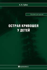 Губин, А. В.  - Острая кривошея у детей: Пособие для врачей