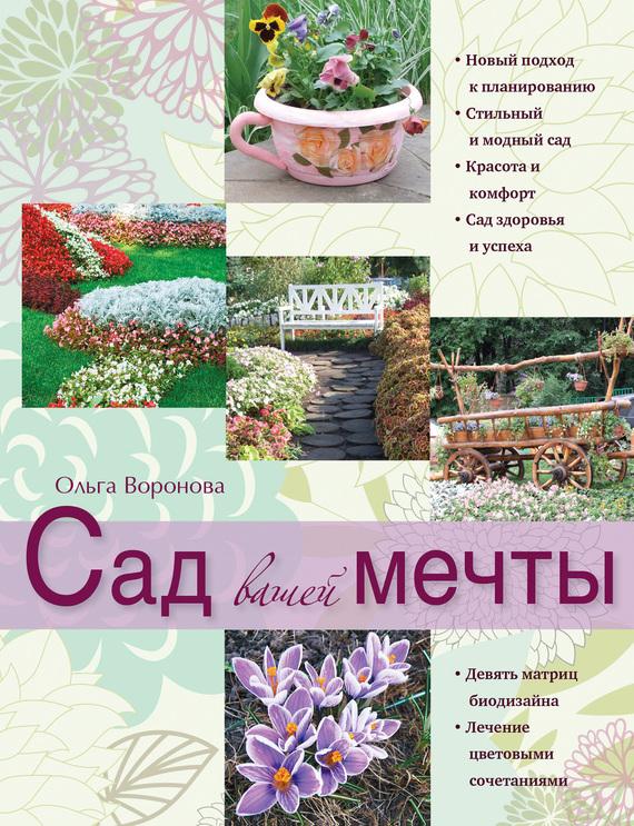 Ольга Воронова Сад вашей мечты гусейнова ольга вадимовна сумеречный мир