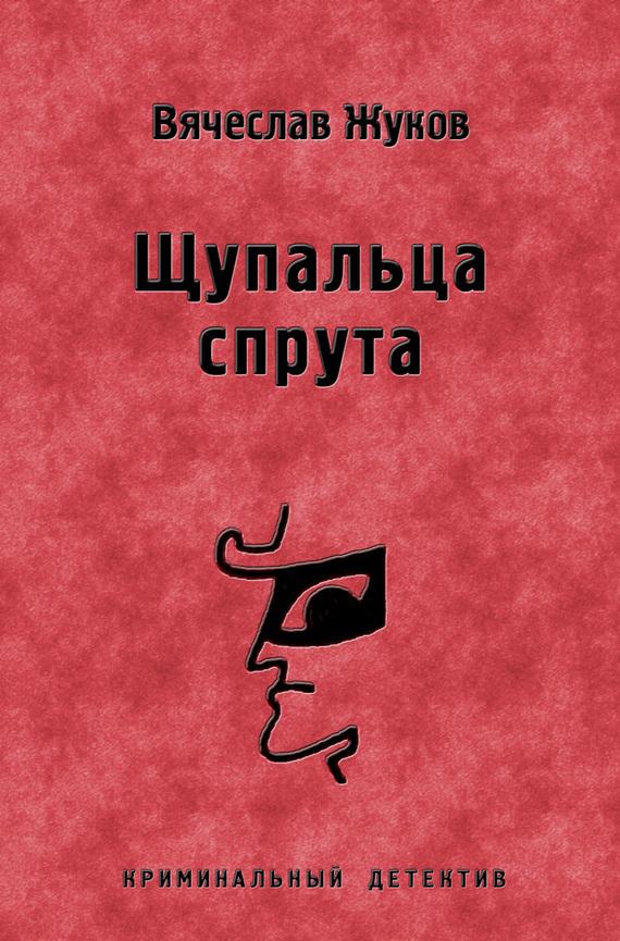 Вячеслав Жуков бесплатно