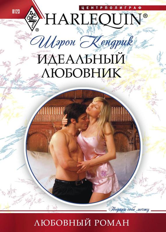 Шэрон Кендрик Идеальный любовник кендрик шэрон жена и любовница роман