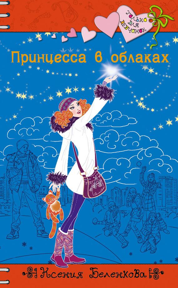яркий рассказ в книге Ксения Беленкова