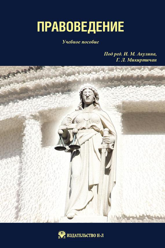 Коллектив авторов - Правоведение: учебное пособие