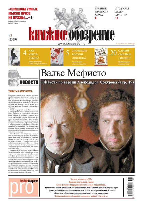 Отсутствует Книжное обозрение (с приложением PRO) №5/2012 рубина д рубина 17 рассказов