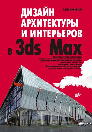 Ольга Миловская Дизайн архитектуры и интерьеров в 3ds Max ольга миловская 3ds max design 2014 дизайн интерьеров и архитектуры