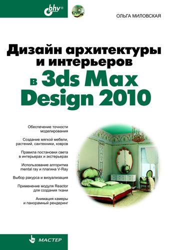 Ольга Миловская Дизайн архитектуры и интерьеров в 3ds Max Design 2010 ольга миловская 3ds max design 2014 дизайн интерьеров и архитектуры