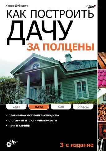 Федор Дубневич Как построить дачу за полцены