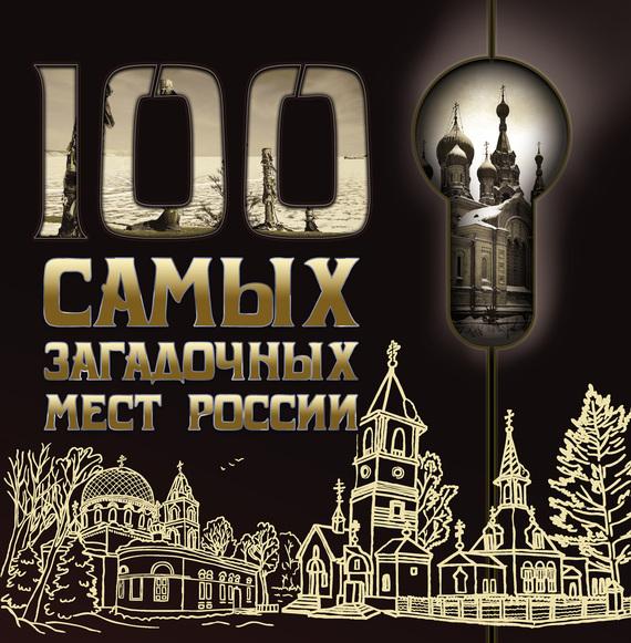100 самых загадочных мест России ( Отсутствует  )
