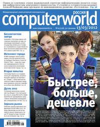 системы, Открытые  - Журнал Computerworld Россия &#847005/2012