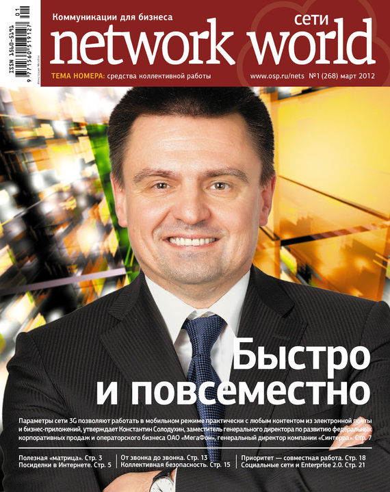 Сети / Network World №01/2012