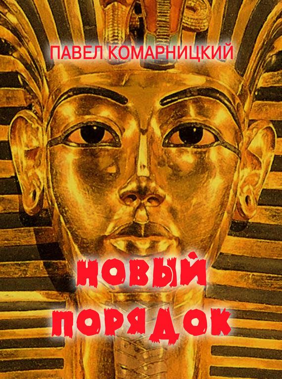 Новый порядок ( Павел Комарницкий  )