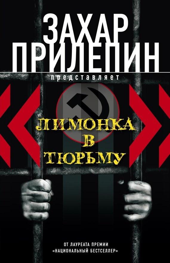 «Лимонка» в тюрьму (сборник)