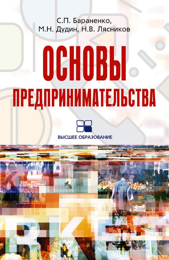 М. Н. Дудин Основы предпринимательства: учебное пособие