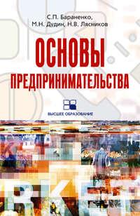 Дудин, Михаил Николаевич  - Основы предпринимательства: учебное пособие