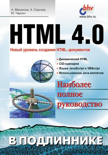 Александр Сергеев HTML 4.0 сопло газовое 10 шт 16 мм коническое для fb 360 fubag f145 0078