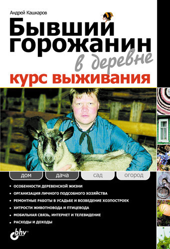 Андрей Кашкаров Бывший горожанин в деревне. Курс выживания дом в деревне с большим участком недорого