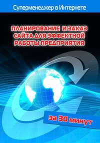 Мельников, Илья  - Планирование и заказ сайта для эффектной работы предприятия