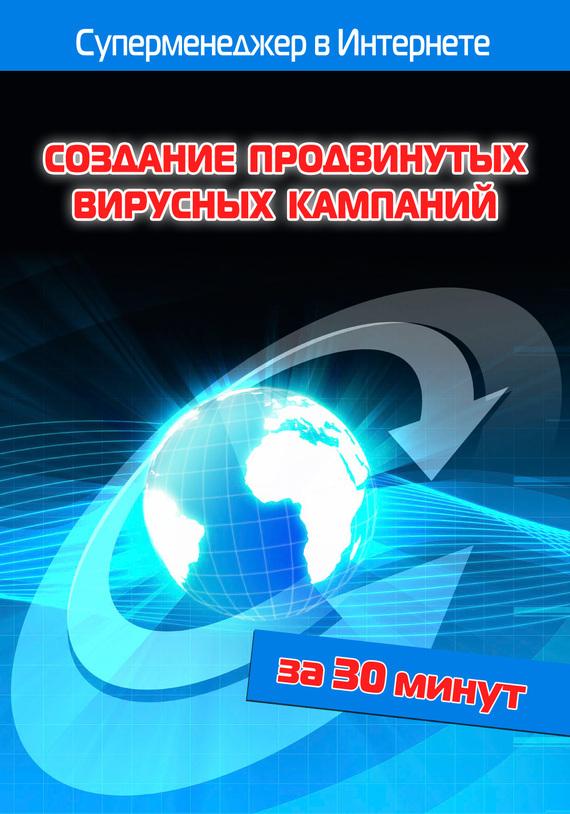 Скачать Создание продвинутых вирусных кампаний бесплатно Илья Мельников