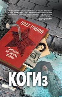 Рябов, Олег  - КОГИз. Записки на полях эпохи