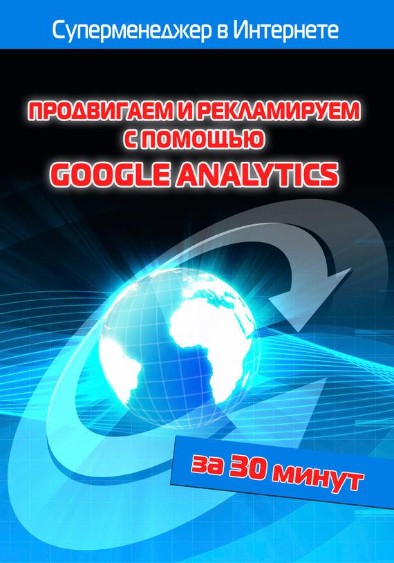 Илья Мельников Продвигаем и рекламируем с помощью Google Analytics daniel waisberg google analytics integrations