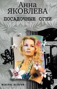 Яковлева, Анна  - Посадочные огни