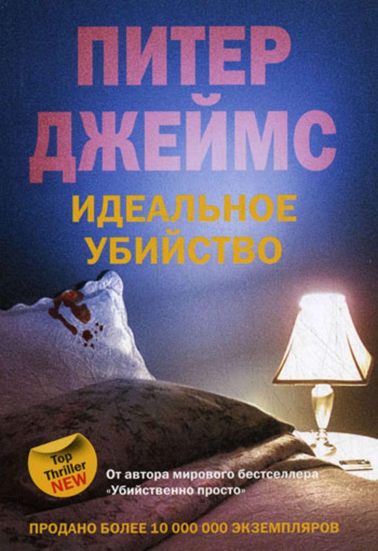 Скачать бесплатно книгу питера джеймса идеальное убийство