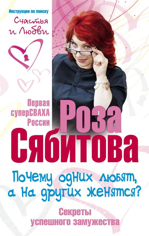 Роза Сябитова бесплатно