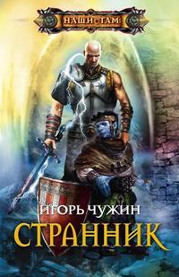 Чужин, Игорь  - Странник