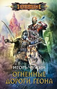 Чужин, Игорь  - Огненные дороги Геона