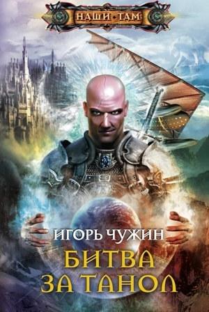 Игорь Чужин