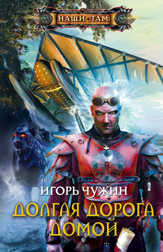Игорь чужин скачать книги бесплатно