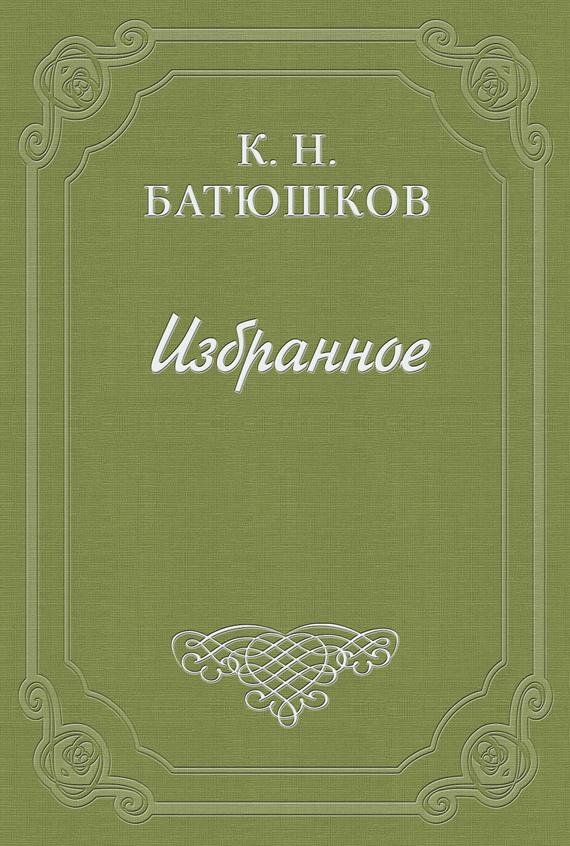 Константин Батюшков