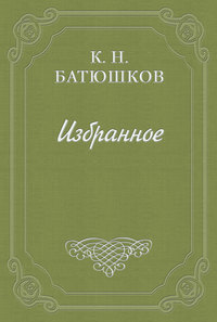 Батюшков, Константин  - Анекдот о свадьбе Ривароля
