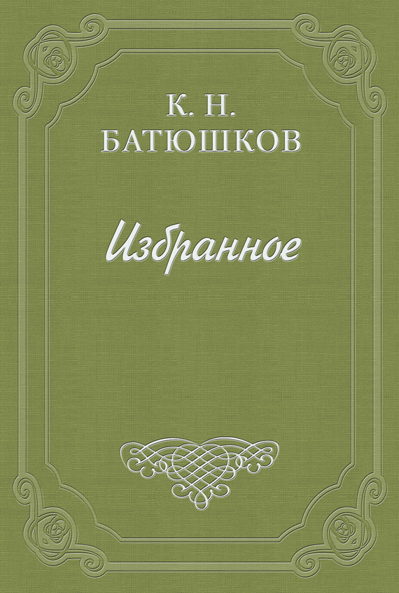обложка книги static/bookimages/04/61/87/04618725.bin.dir/04618725.cover.jpg