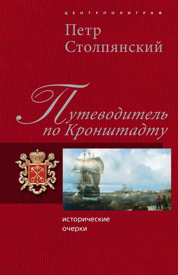Путеводитель по Кронштадту: Исторические очерки
