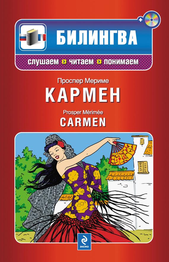 Кармен / Carmen (+MP3) изменяется активно и целеустремленно